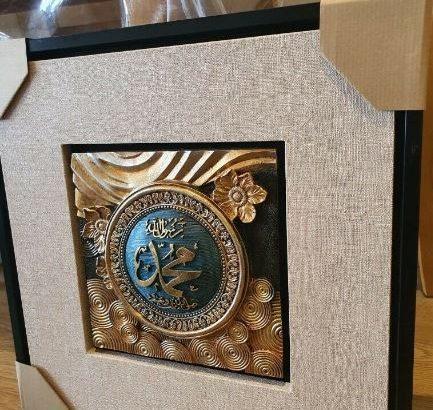 Islamic Art 3D Muhammad