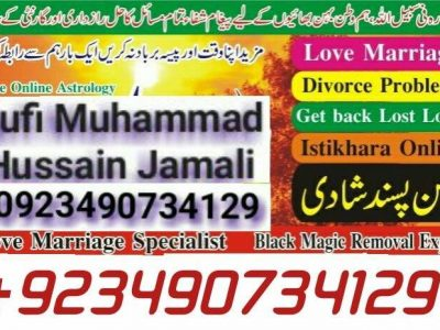 Online Istikhara Services For Marriage.0092-3490734129