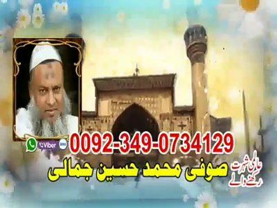 Famous Istikhara Astrology.0092-3490734129